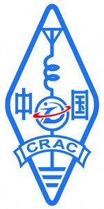 CRAC-中国无线电协会业余无线电工作委员会