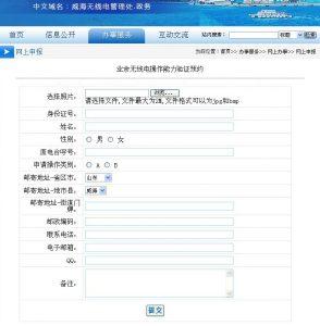 威海OPC申请页面