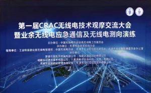 1stCRAC-TechDrille